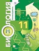 Корнилова. Биология. 11 класс. Учебник. Базовый уровень. (ФГОС)