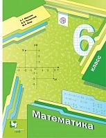 Мерзляк. Математика. 6 класс. Учебник. (ФГОС)