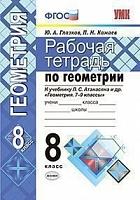 Глазков. УМК. Рабочая тетрадь по геометрии 8 класс. Атанасян ФПУ
