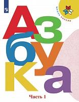 Горецкий. Азбука. 1 класс. В двух частях. Часть 1. Учебник. (УМК