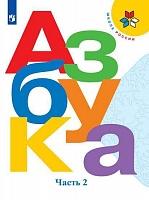 Горецкий. Азбука. 1 класс. В двух частях. Часть 2. Учебник. (УМК
