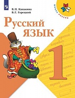 Канакина. Русский язык. 1 класс. Учебник. (УМК