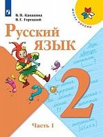 Канакина. Русский язык. 2 класс. В двух частях. Часть 1. Учебник. (УМК