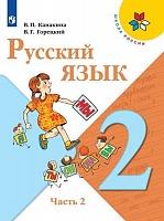 Канакина. Русский язык. 2 класс. В двух частях. Часть 2. Учебник. (УМК