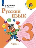 Канакина. Русский язык. 3 класс. В двух частях. Часть 1. Учебник. (УМК