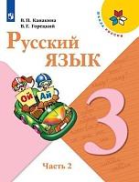 Канакина. Русский язык. 3 класс. В двух частях. Часть 2. Учебник. (УМК