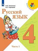 Канакина. Русский язык. 4 класс. В двух частях. Часть 1. Учебник. (УМК
