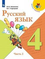 Канакина. Русский язык. 4 класс. В двух частях. Часть 2. Учебник. (УМК