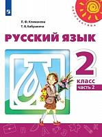 Климанова. Русский язык. 2 класс. В двух частях. Часть 2. Учебник. /Перспектива