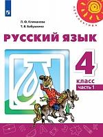 Климанова. Русский язык. 4 класс. В двух частях. Часть 1. Учебник. /Перспектива
