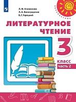 Климанова. Литературное чтение. 3 класс. В двух частях. Часть 2. Учебник. /Перспектива