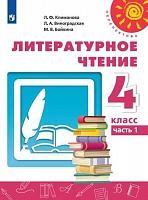 Климанова. Литературное чтение. 4 класс. В двух частях. Часть 1. Учебник. /Перспектива