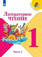 Климанова. Литературное чтение. 1 класс. В двух частях. Часть 1. Учебник. (УМК