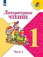 Климанова. Литературное чтение. 1 класс. В двух частях. Часть 2. Учебник. (УМК