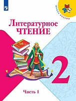 Климанова. Литературное чтение. 2 класс. В двух частях. Часть 1. Учебник. (УМК