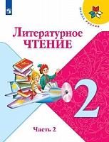 Климанова. Литературное чтение. 2 класс. В двух частях. Часть 2. Учебник. (УМК