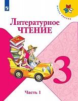 Климанова. Литературное чтение. 3 класс. В двух частях. Часть 2. Учебник. (УМК