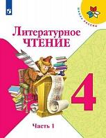 Климанова. Литературное чтение. 4 класс. В двух частях. Часть 1. Учебник. (УМК
