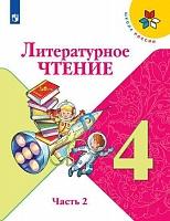 Климанова. Литературное чтение. 4 класс. В двух частях. Часть 2. Учебник. (УМК