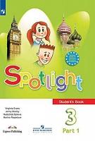 Быкова. Английский язык. 3 класс. В 2 частях. Часть 1. Учебник.