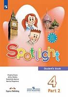 Быкова. Английский язык. 4 класс. В 2 частях. Часть 2. Учебник.