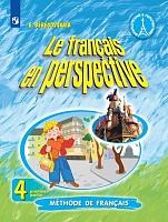 Береговская. Французский язык. 4 класс. В двух частях. Часть 1. Учебник.