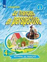 Береговская. Французский язык. 4 класс. В двух частях. Часть 2. Учебник.