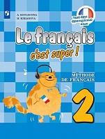 Кулигина. Французский язык. 2 класс. Учебник.