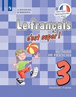 Кулигина. Французский язык. 3 класс. В двух частях. Часть 1. Учебник.