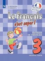 Кулигина. Французский язык. 3 класс. В двух частях. Часть 2. Учебник.