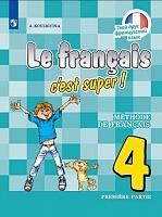 Кулигина. Французский язык. 4 класс. В двух частях. Часть 1. Учебник.