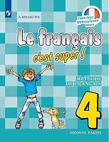 Кулигина. Французский язык. 4 класс. В двух частях. Часть 2. Учебник.