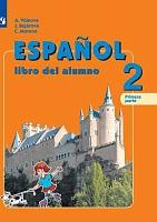 Воинова. Испанский язык. 2 класс. В двух частях. Часть 1. Учебник.