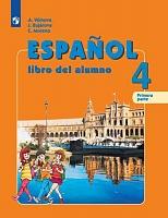 Воинова. Испанский язык. 4 класс. В двух частях. Часть 1. Учебник.