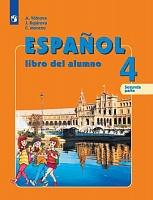 Воинова. Испанский язык. 4 класс. В двух частях. Часть 2. Учебник.