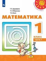 Дорофеев. Математика. 1 класс. В двух частях. Часть 1. Учебник. /Перспектива