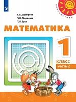 Дорофеев. Математика. 1 класс. В двух частях. Часть 2. Учебник. /Перспектива