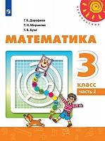 Дорофеев. Математика. 3 класс. В двух частях. Часть 2. Учебник. /Перспектива