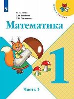 Моро. Математика. 1 класс. В двух частях. Часть 1. Учебник. (УМК