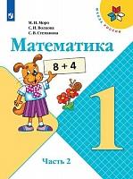 Моро. Математика. 1 класс. В двух частях. Часть 2. Учебник. (УМК