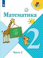 Моро. Математика. 2 класс. В двух частях. Часть 2. Учебник. (УМК