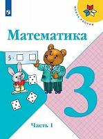 Моро. Математика. 3 класс. В двух частях. Часть 1. Учебник. (УМК