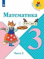 Моро. Математика. 3 класс. В двух частях. Часть 2. Учебник. (УМК