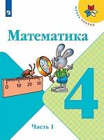 Моро. Математика. 4 класс. В двух частях. Часть 1. Учебник. (УМК