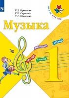 Критская. Музыка. 1 класс. Учебник. (УМК