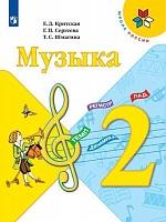 Критская. Музыка. 2 класс. Учебник. (УМК