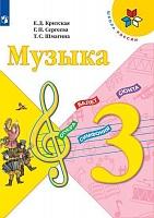 Критская. Музыка. 3 класс. Учебник. (УМК