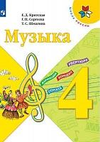 Критская. Музыка. 4 класс. Учебник. (УМК