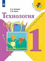 Лутцева. Технология. 1 класс. Учебник. (УМК