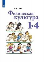 Лях. Физическая культура. 1-4 классы. Учебник. (УМК